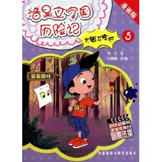 Fighting in the No Word City (5)(Comic Version) (The Adventures of Haohao in the Character Kindom) (Chinese Edition) ran hong 9787560098265 Books